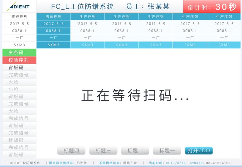宜天信达北京mile体育官方网站公司与安道拓合作开发EMS系统