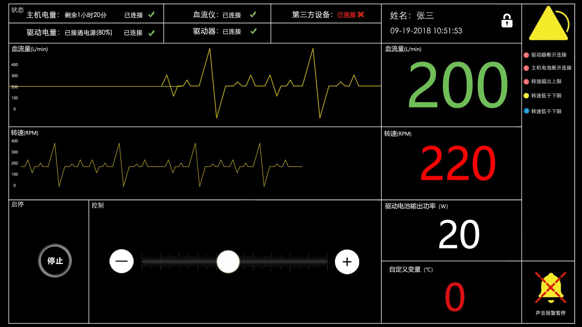 北京mile体育官方网站开发公司宜天信达与某高校合作开发人工心脏控制系统