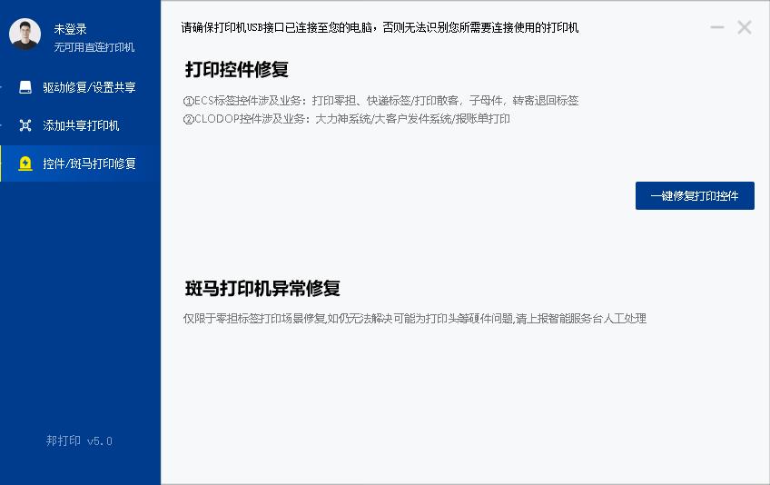 北京mile体育官方网站公司宜天信达与德邦物流合作开发打印管理系统